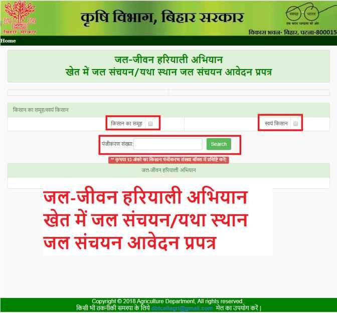 Jal Jeevan Hariyali Abhiyan Apply Online