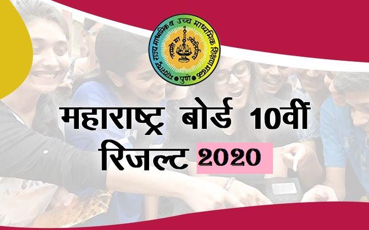 Maharashtra Board 10th result 2020, check high school result