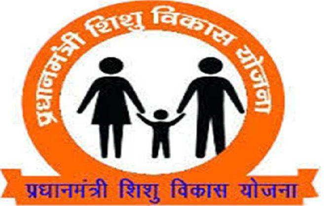 PMSVY, Infant Development Scheme