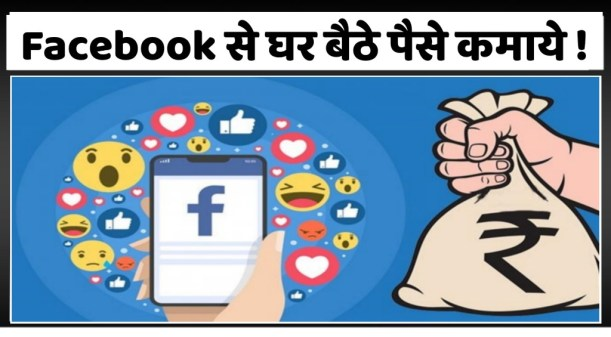 make-money-from-facebook-page, Online Make Money at Home