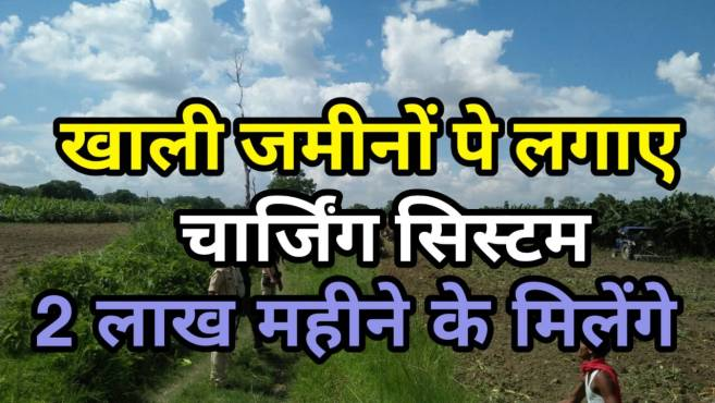 Modi plan, vacant plot or land, electricity from government company