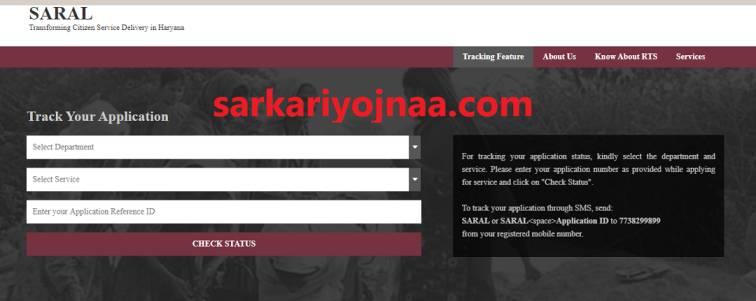 saral-haryana-application-status-check, seva sindhu