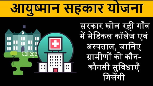 ayushman sahakar yojana, NCDC , आयुष्मान सहकार योजना, medical college hospital