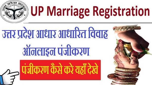 UP marriage registration