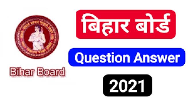 Class 12th Hindi Objective, BSEB Board