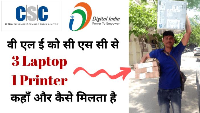 CSC digital village registration, digigaon scheme