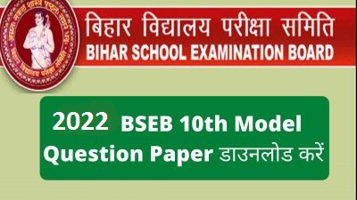 10th Model Papers 2022