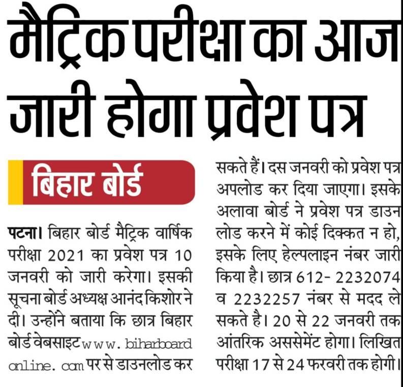bihar-board-exam-2021, bharat result
