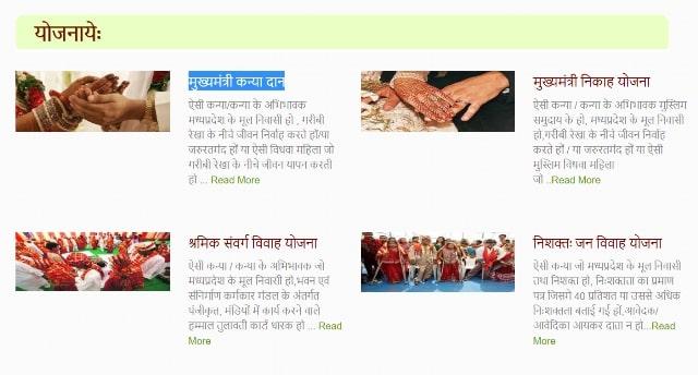 मुख्यमंत्री-कन्या-विवाह-योजना,  marriage grant scheme