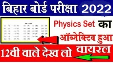 physics-12th-board