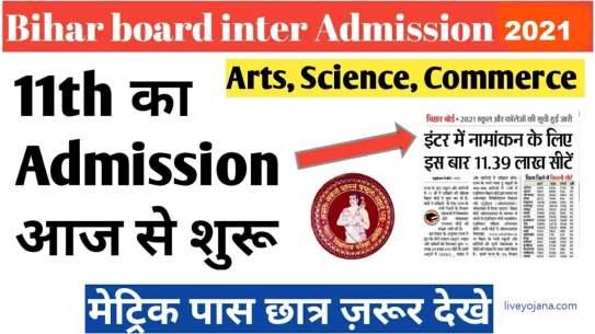 11th_admission, bharat result