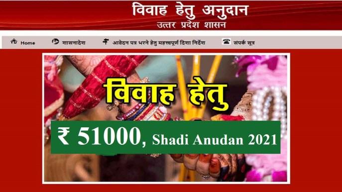 UP-Shadi-Anudan-Yojana-Apply,  Wedding grant scheme