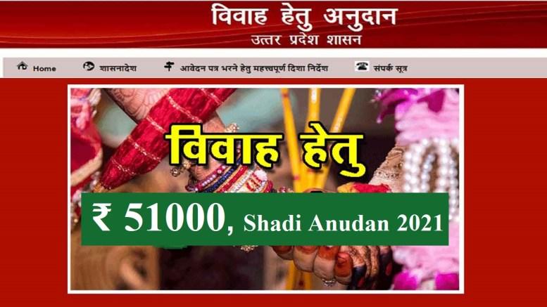 UP-Shadi-Anudan-Yojana-Apply