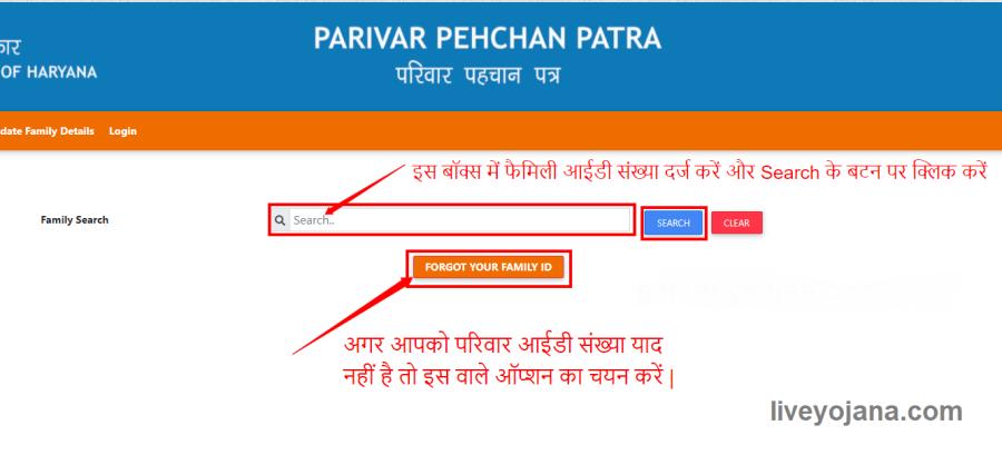 Parivar-Pehchan-Patra-Family-Search