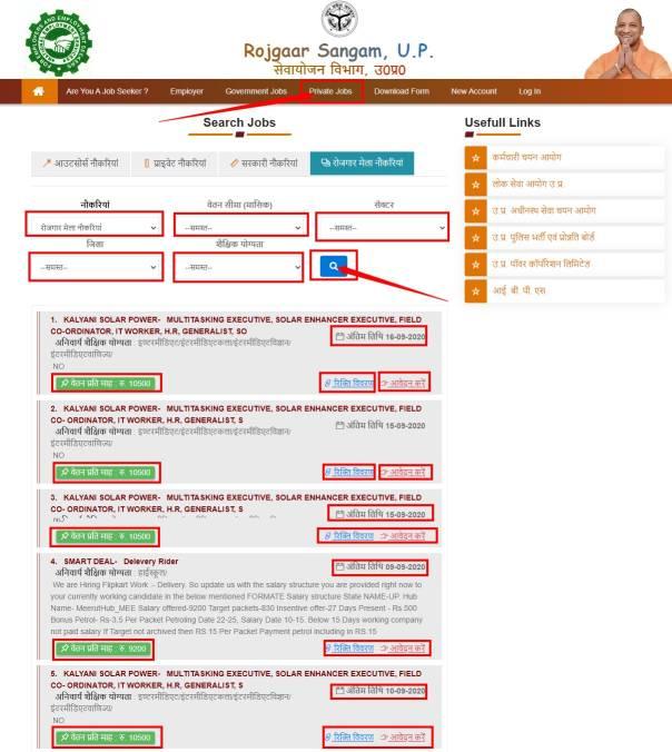 Rojgar-Sangam-UP-Private-Jobs