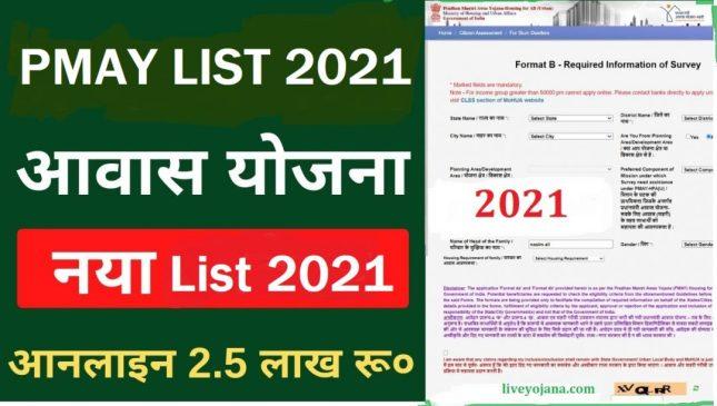 Pmay List 2021
