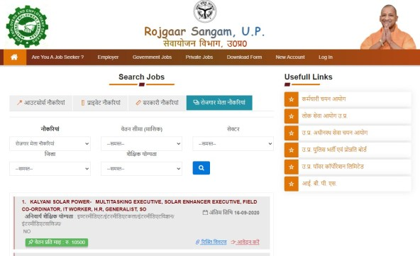 up-private-jobs-search, UP Sewa Yojna