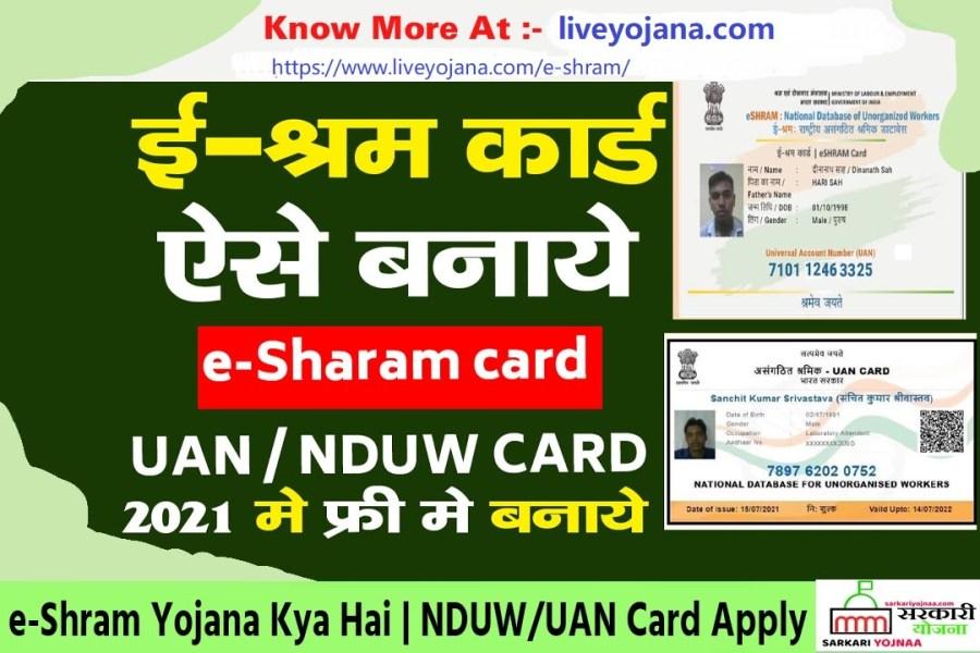 NDUW Card Apply