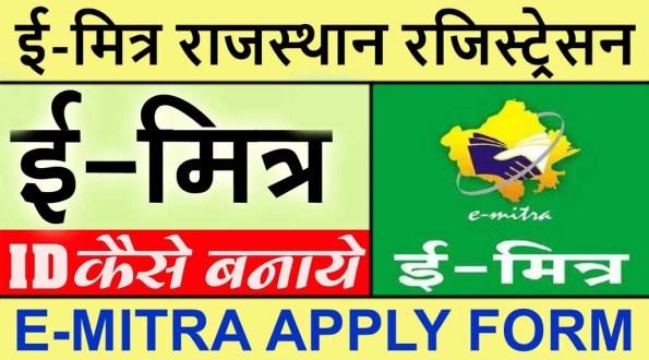 emitra-Portal-Rajasthan