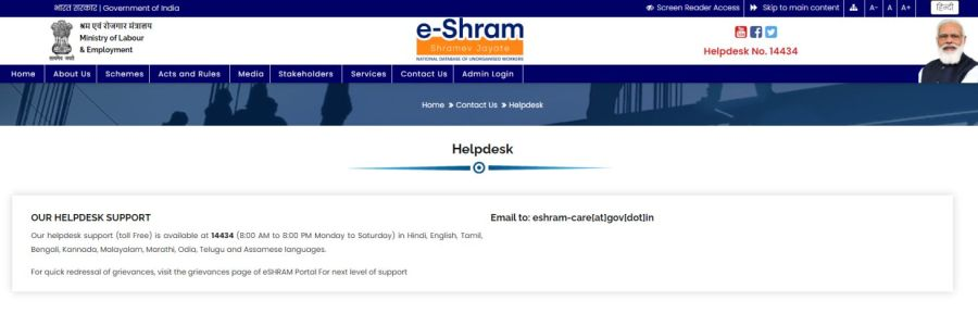 eshram-portal-helpdesk