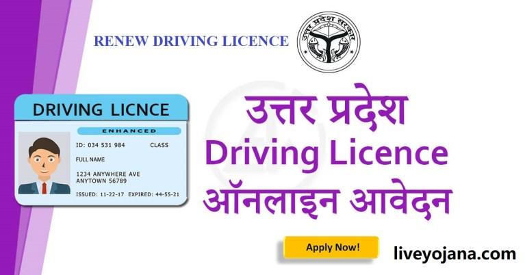 up-driving-licence, Parivahan Sarathi