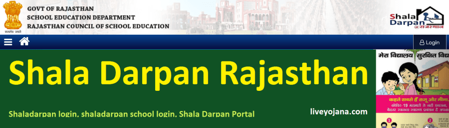 shaladarpan school login, Shala Darpan