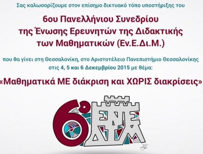 ENEDIM-icon