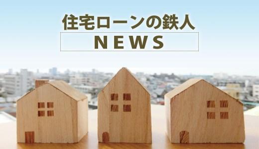 住宅ローンの審査について