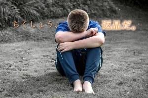悲しむ子供