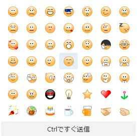 """<span class=""""title"""">Chatwork(チャットワーク)のリアクション機能</span>"""