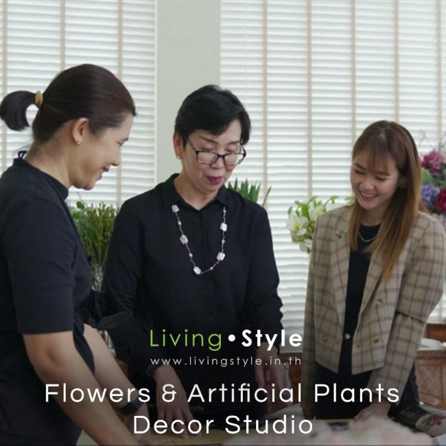 บริการออกแบบ ตกแต่งสถานที่%%sep%% Livingstyle ตกแต่งบ้าน แจกันดอกไม้ ดอกไม้ปลอม ต้นไม้ปลอม ดอกไม้ประดิษฐ์ ต้นไม้ประดิษฐ์ สวนแนวตั้ง สวนหย่อม จัดสวน