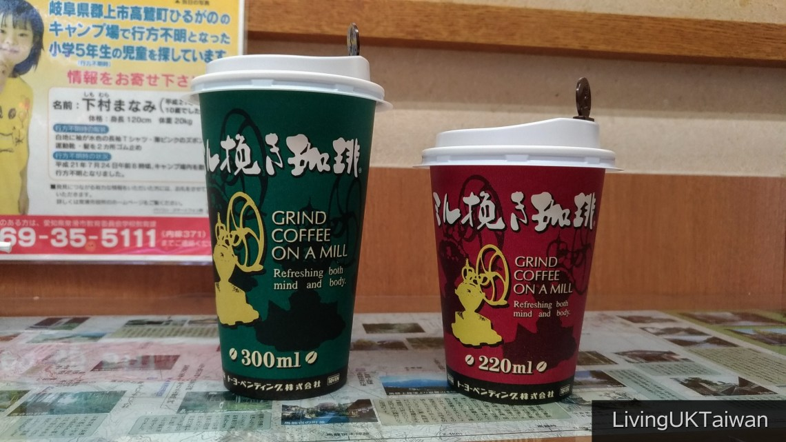 Coffee machine that delivers fresh grounded coffee at a service station in Japan