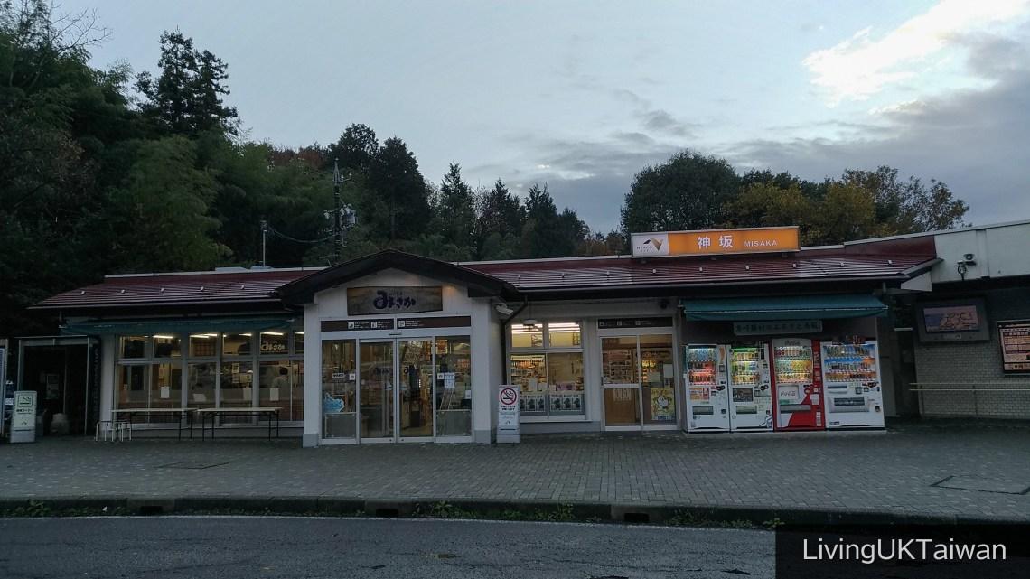 Misaka service station, Japan