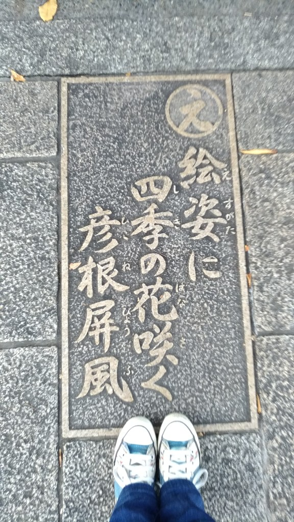 Ground markers at Hikone