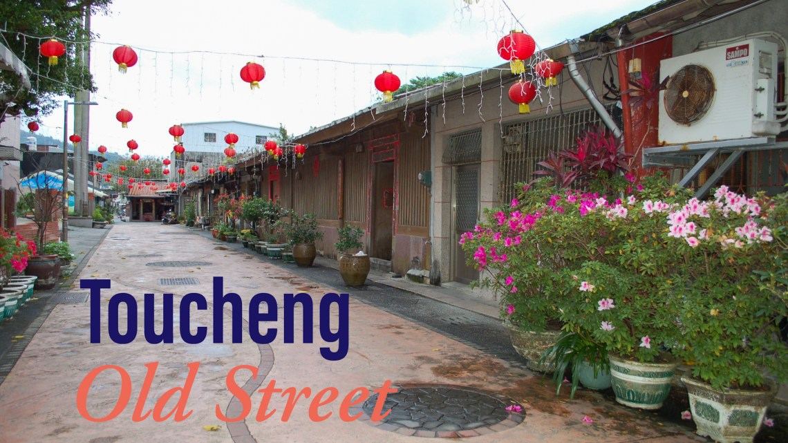 Visiting Toucheng old street 逛逛頭城老街