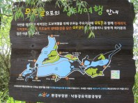 Upo Wetlands (17)