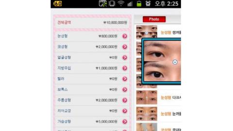 Screenshot of a plastic surgery app