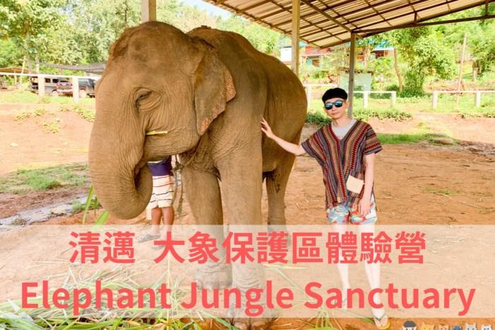 【旅遊】泰國清邁大象保護區體驗營 Elephant Jungle Sanctuary 🐘 來跟大象交朋友吧!