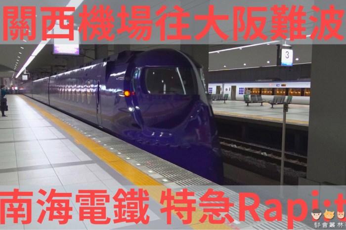 【日本關西機場】KLOOK客路 買票兌換領取地點,教你如何從🇯🇵關西機場搭乘南海電鐵特急 Rapi:t 列車到大阪難波(影音圖文教學)
