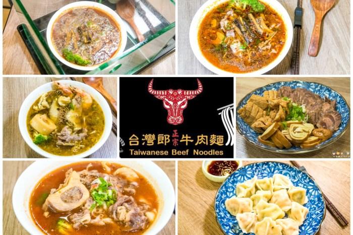 【美食】松江南京捷運美食 台灣郎正宗牛肉麵 油潑 鱔魚 酸湯 創新吃法的傳統美食