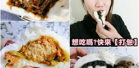 【宅配美食】打包 DABAO 用『傳統老麵』技術把最Q最有嚼勁的包子,宅配到你家!