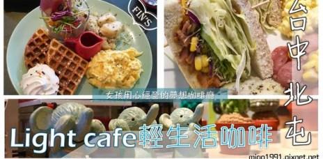 【台中北屯早午餐】來大坑吃個美美又健康的早午餐~享受美好的假日時光