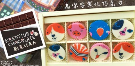 【派對婚禮小物】客製化創意巧克力~打造出專屬你的風格禮品