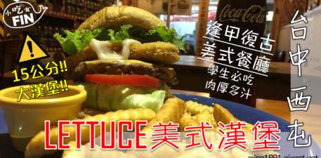 【台中逢甲餐廳】Lettuce雷特斯美式漢堡~十層超厚牛肉誰要一起來挑戰!!