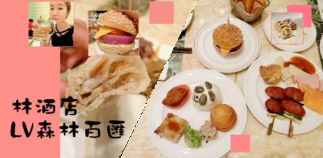 【台中美食】西屯區吃到飽餐廳-林酒店LV森林百匯-各種精緻料理吃到飽!