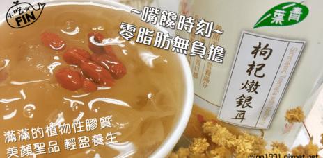 【優質下午茶】嘴饞時刻來杯枸杞燉銀耳~滿滿植物膠原蛋白養顏又美味