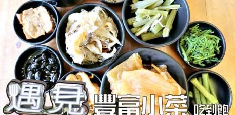 【台中南區美食】遇見_小菜豐富吃到飽_餐點精緻多樣化!
