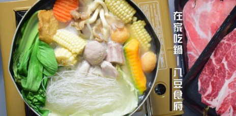 【台中美食、宅配美食】八豆食府精緻鍋物,天冷在家躲著吃鍋,精緻鍋物宅配到府。