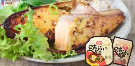 【料理】十全味噌、料理味噌食譜分享、味噌湯、調味品好幫手。