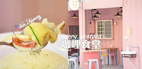 【台中北區美食】咖哩食堂currycanteen,台中北區美食打卡景點推薦